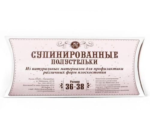 Полустельки супинированные Быкова, 36-38 р-р