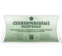 Полустельки супинированные Быкова, 39 размер