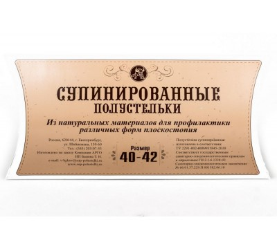 Полустельки супинированные Быкова, 40-42 размер