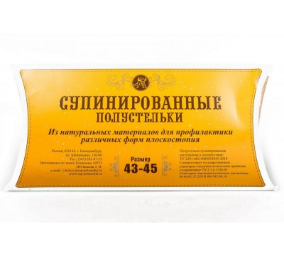 Полустельки супинированные Быкова, 43-45 размер
