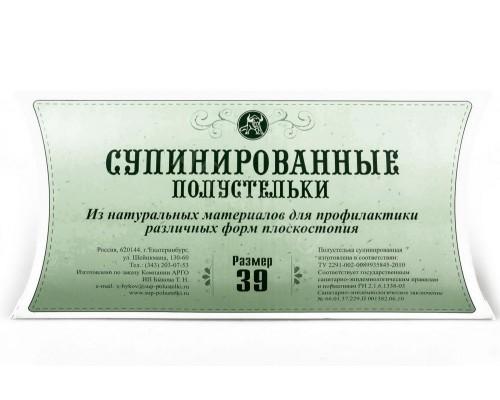 Полустельки супинированные, размер 39