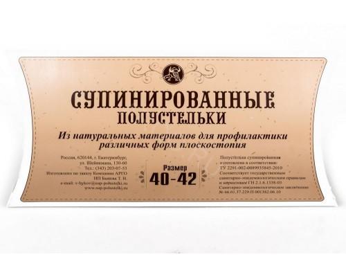 Полустельки супинированные, размер 40–42