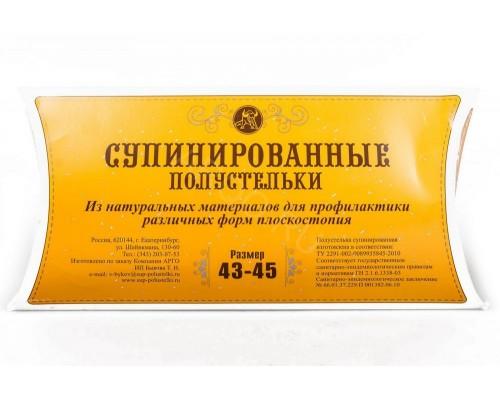 Полустельки супинированные, размер 43–45