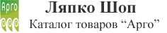 Ляпко Шоп